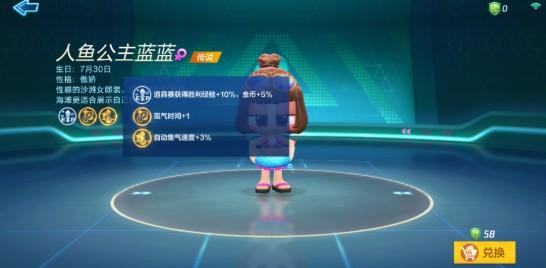 《跑跑卡丁车手游》人鱼公主技能介绍