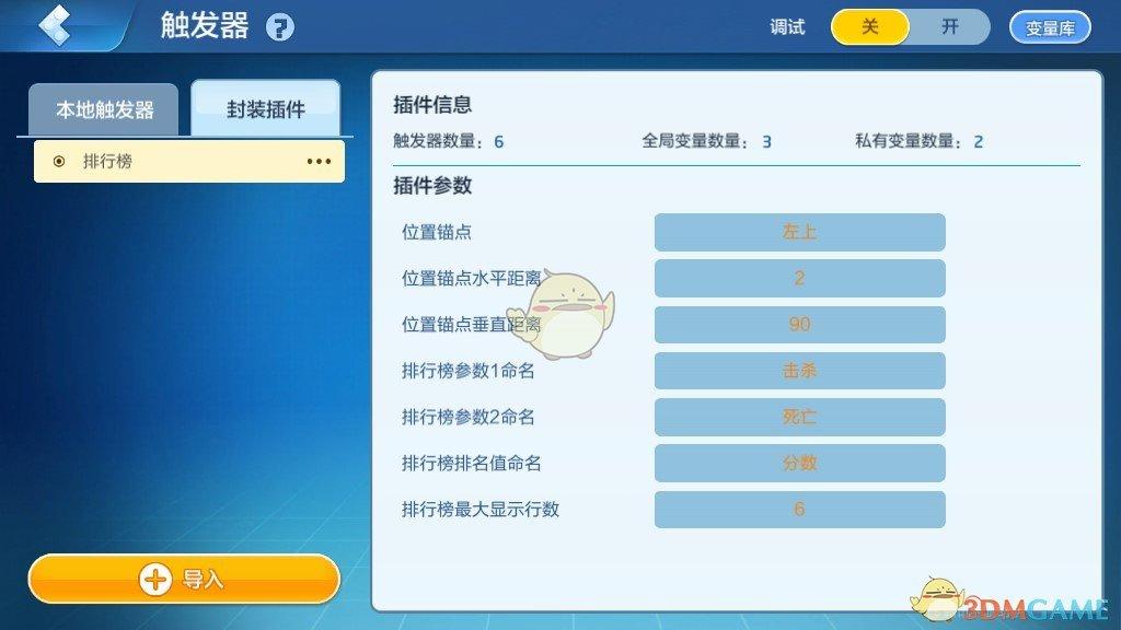 《乐高无限》排行榜系统介绍