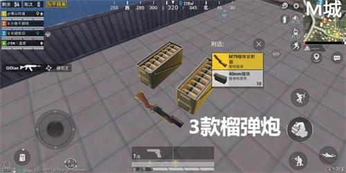 《和平精英》榴弹发射器获取及使用技巧