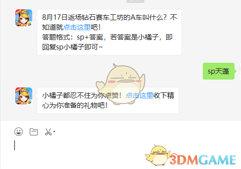 《QQ飞车》手游8月20日微信每日一题答案