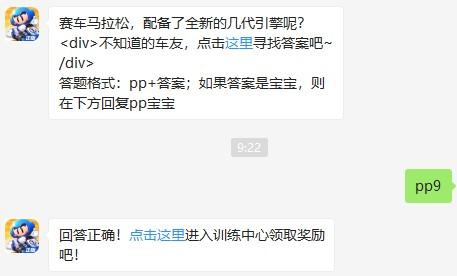 《跑跑卡丁车官方竞速版》2019年8月20日超跑会答题