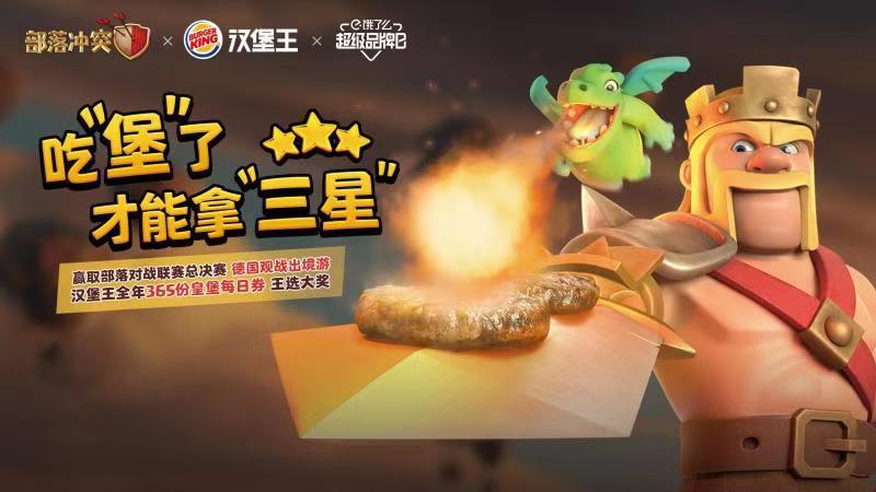 """野蛮人之王扎营上海汉堡王快闪店,这场""""美味入侵""""不带装备只有福利?"""