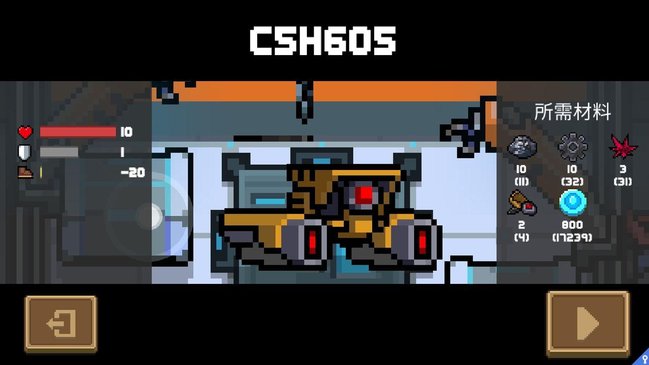 《元气骑士》机甲C5H605图鉴
