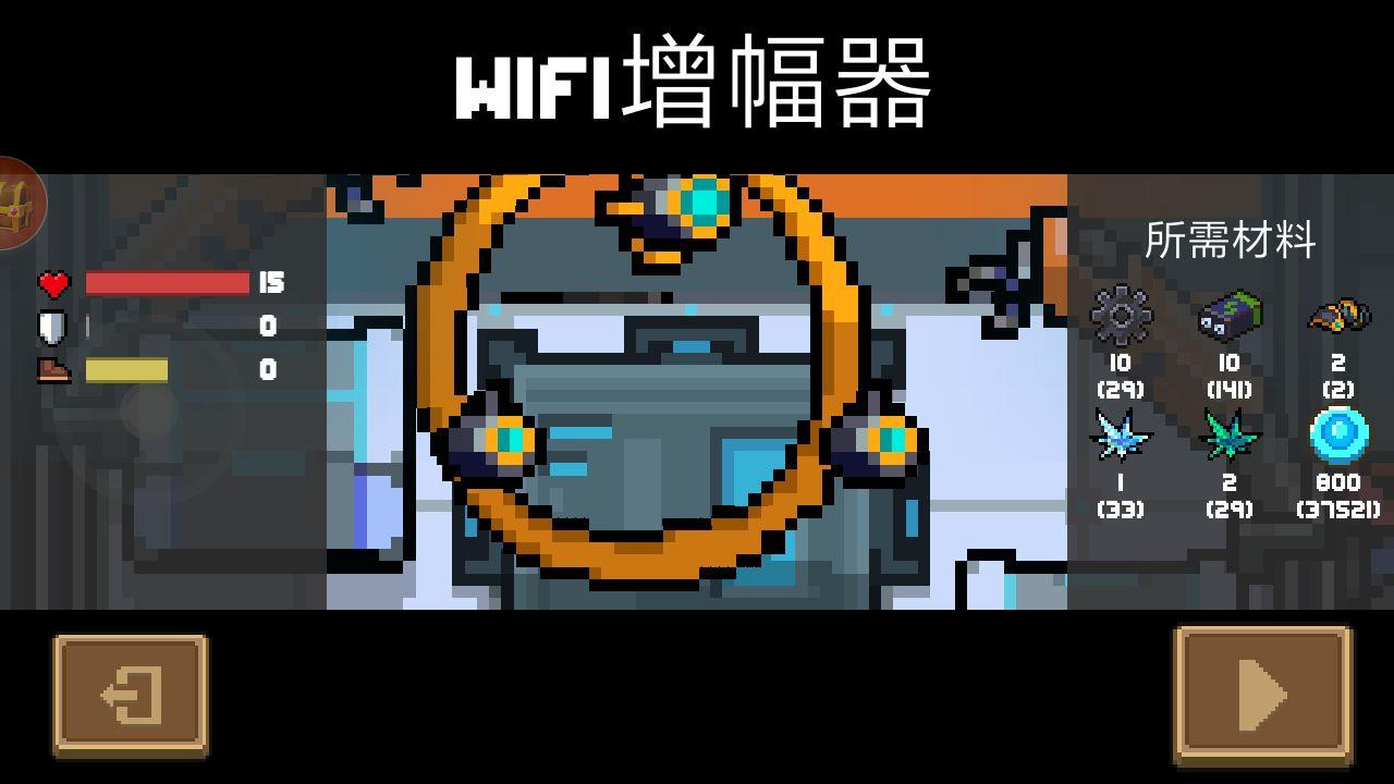 《元气骑士》机甲WiFi增幅器图鉴