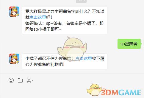 《QQ飞车》手游8月21日微信每日一题答案
