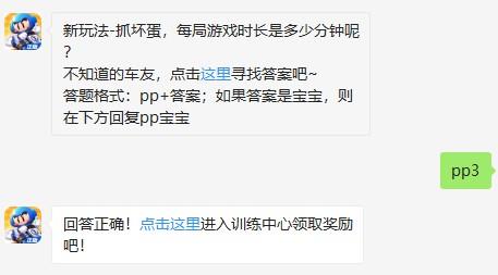 《跑跑卡丁车官方竞速版》2019年8月21日超跑会答题
