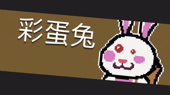 《元气骑士》Boss彩蛋兔图鉴