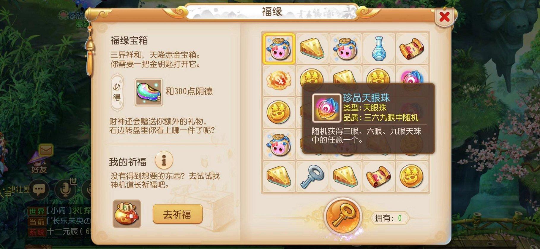 助力宠物培养,《梦幻西游》手游福缘·赤金宝箱全面焕新!