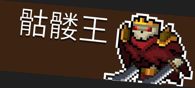 《元气骑士》Boss骷髅王图鉴