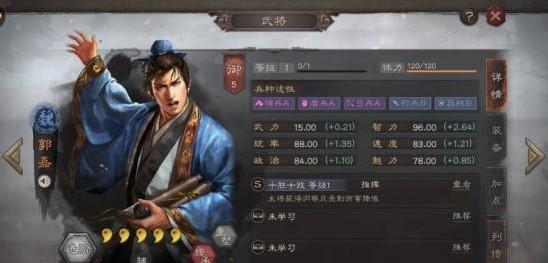 《三国志战略版》郭嘉技能属性介绍