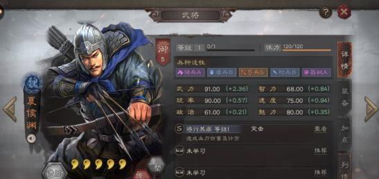 《三国志战略版》夏侯渊技能属性介绍