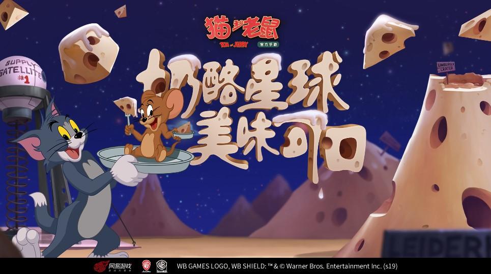 猫和老鼠手游太空堡垒地图更新!全新场景奶酪星球亮相[视频][多图]图片1