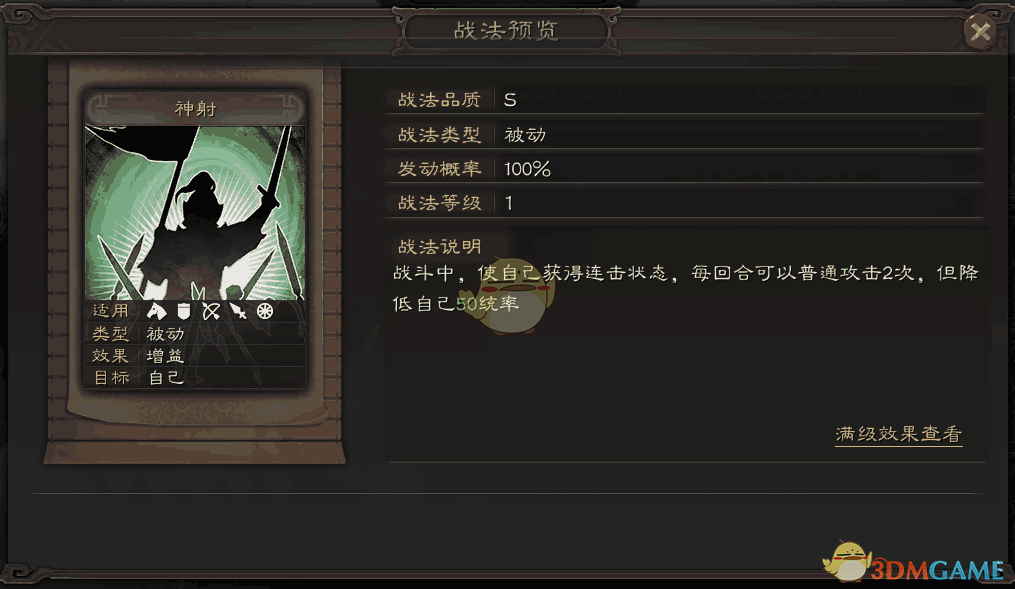 《三国志战略版》高攻击将领推荐介绍