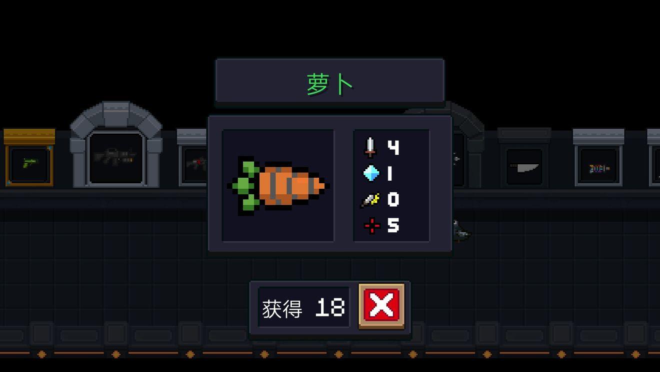 《元气骑士》武器萝卜图鉴