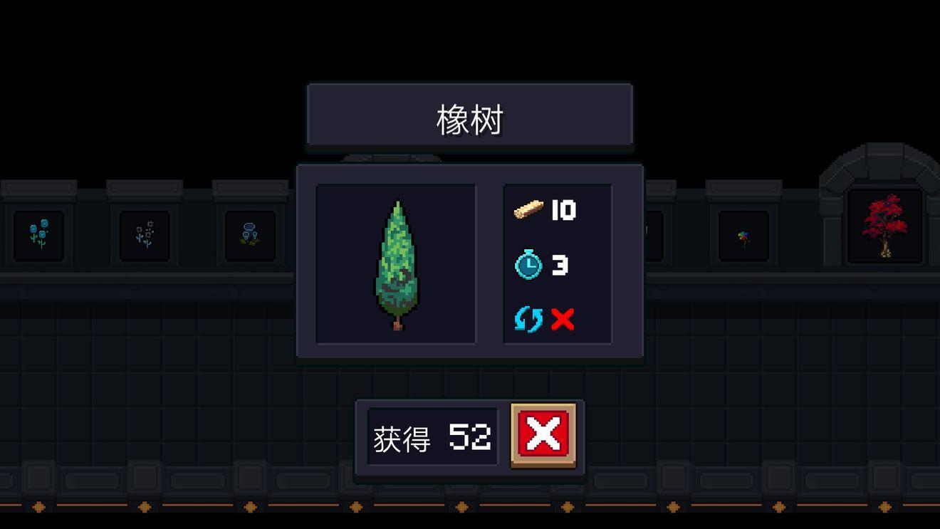 《元气骑士》植物橡树图鉴