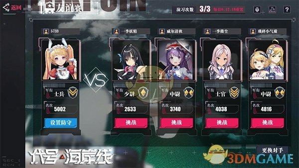 角逐最强指挥官!《代号:海岸线》大海战PVP玩法曝光