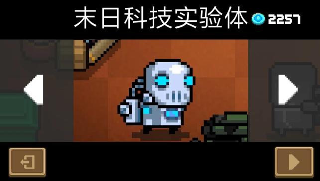 《元气骑士》机器人皮肤末日科技实验体介绍