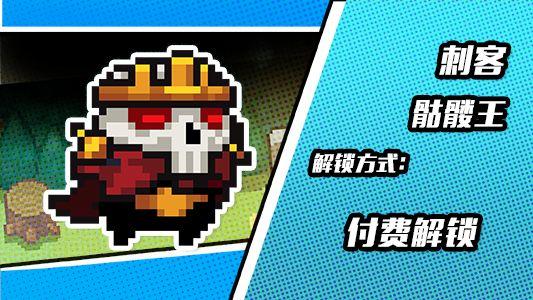 《元气骑士》刺客皮肤骷髅王介绍