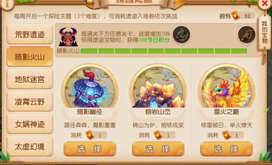 《梦幻西游手游》探险活动遗迹入场券使用攻略