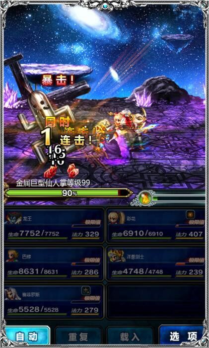 《最终幻想:勇气启示录》PVE玩法介绍