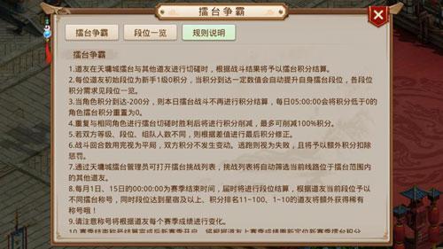 问道手游擂台比武开放!连击王是否重出江湖?[视频][多图]图片2