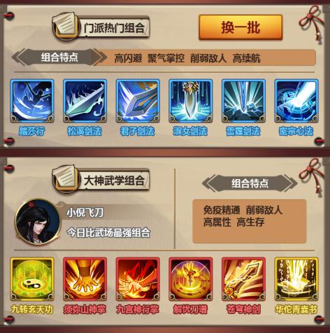 趣味江湖囊括于掌,《情剑奇缘》七大核心玩法解读