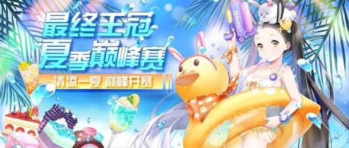 盛夏派对!《最终王冠X:新世界》邀你爽玩一夏