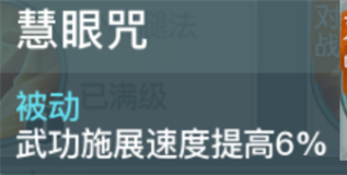 《剑侠情缘2:剑歌行》少林流派——武魂篇