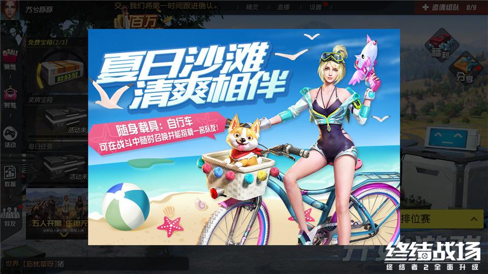 《终结战场》随身载具自行车上线与你夏日沙滩清爽相伴