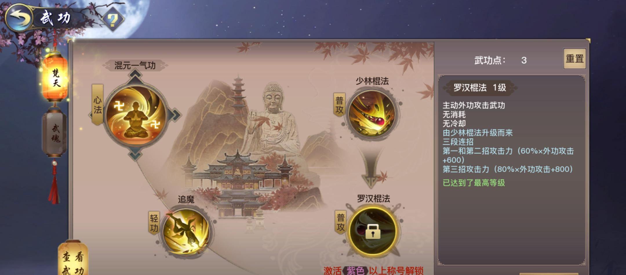 《剑侠情缘2:剑歌行》少林流派——梵天篇