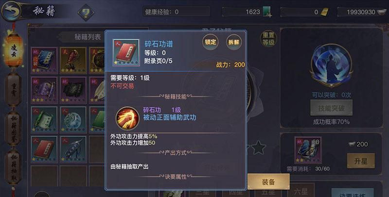 《剑侠情缘2:剑歌行》武当凌云流派玩法介绍