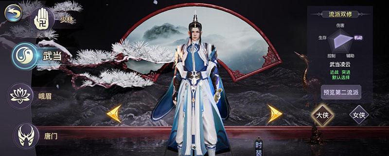 《剑侠情缘2:剑歌行》武当派凌云流技能介绍