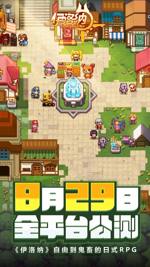 《伊洛纳》全平台公测开启!自由到鬼畜的日式RPG[视频][多图]图片2