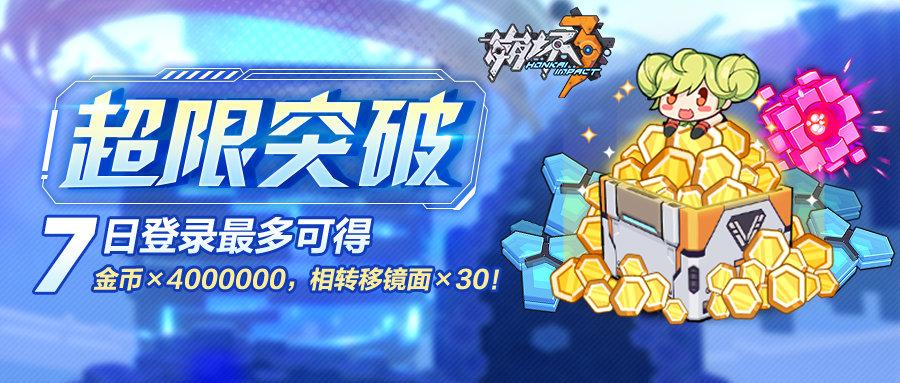 《崩坏3》七日登陆得400万金币+30紫菜