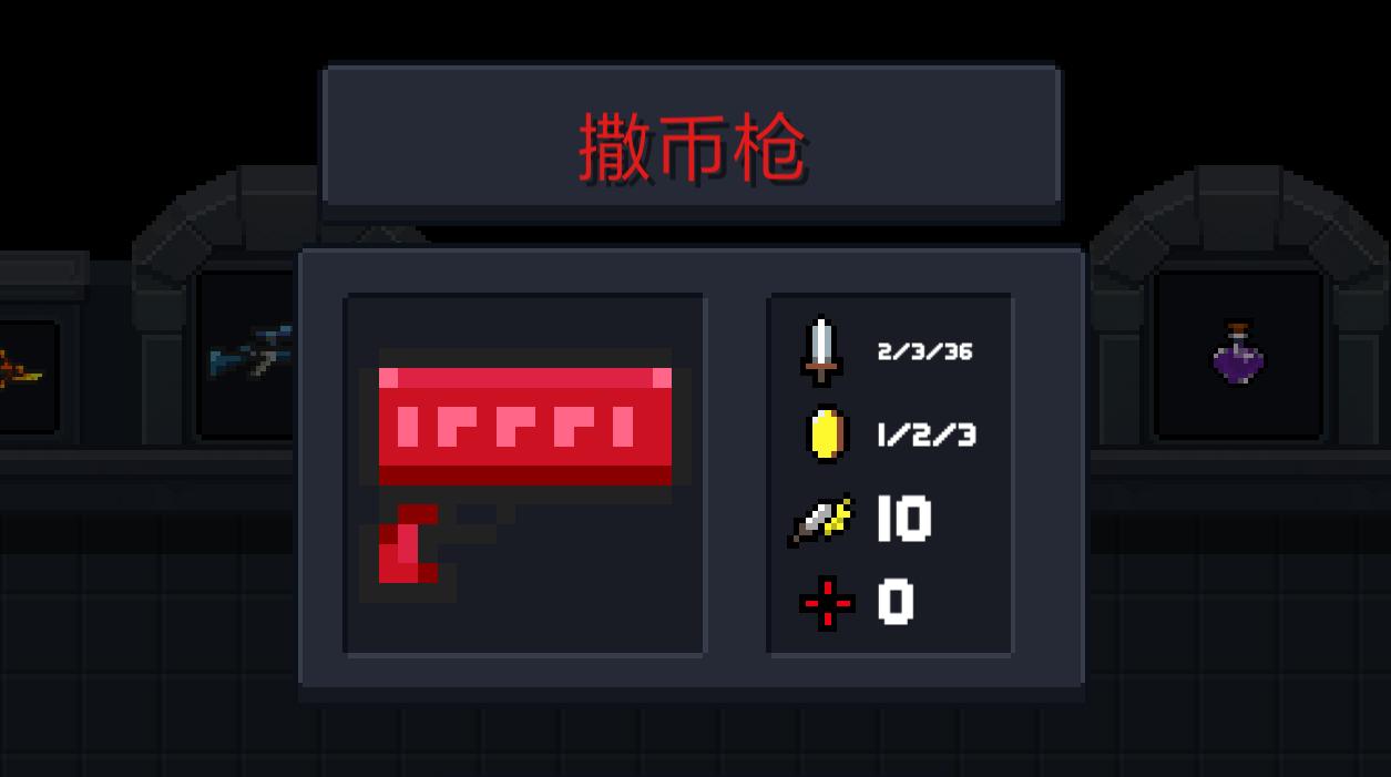 《元气骑士》武器撒币枪图鉴