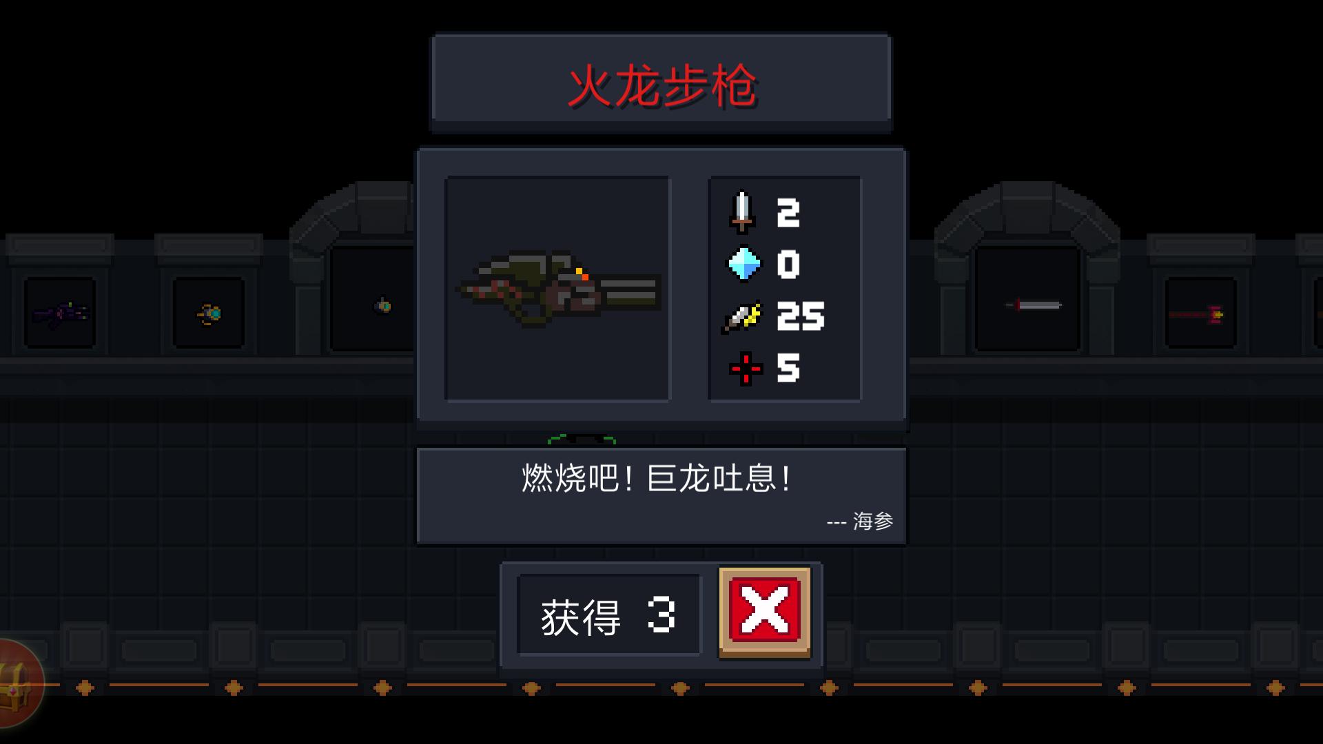 《元气骑士》武器火龙步枪图鉴