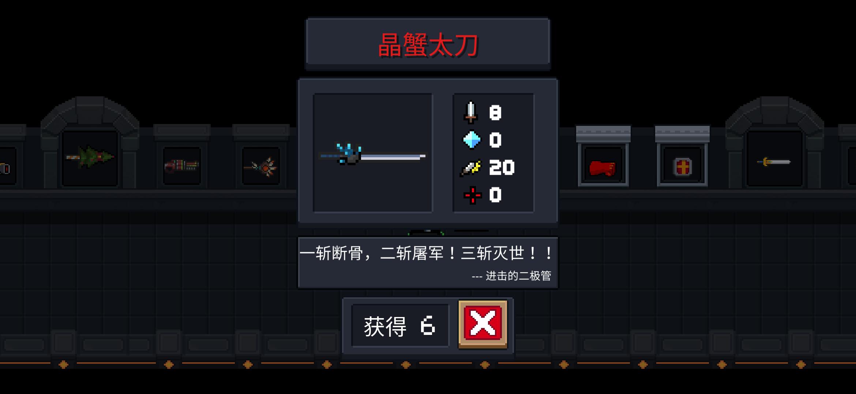 《元气骑士》武器晶蟹太刀图鉴