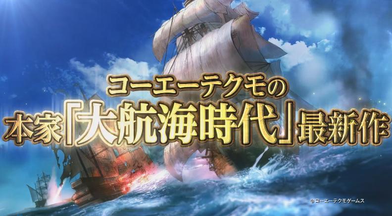 《大航海时代6》首支宣传片公布 玩法丰富自由度超高图片2