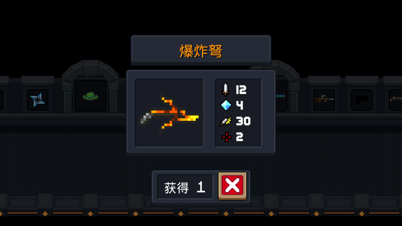 《元气骑士》武器爆炸弩图鉴