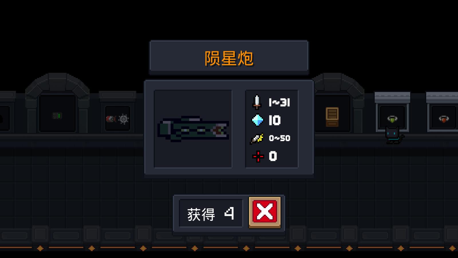 《元气骑士》武器陨星炮图鉴