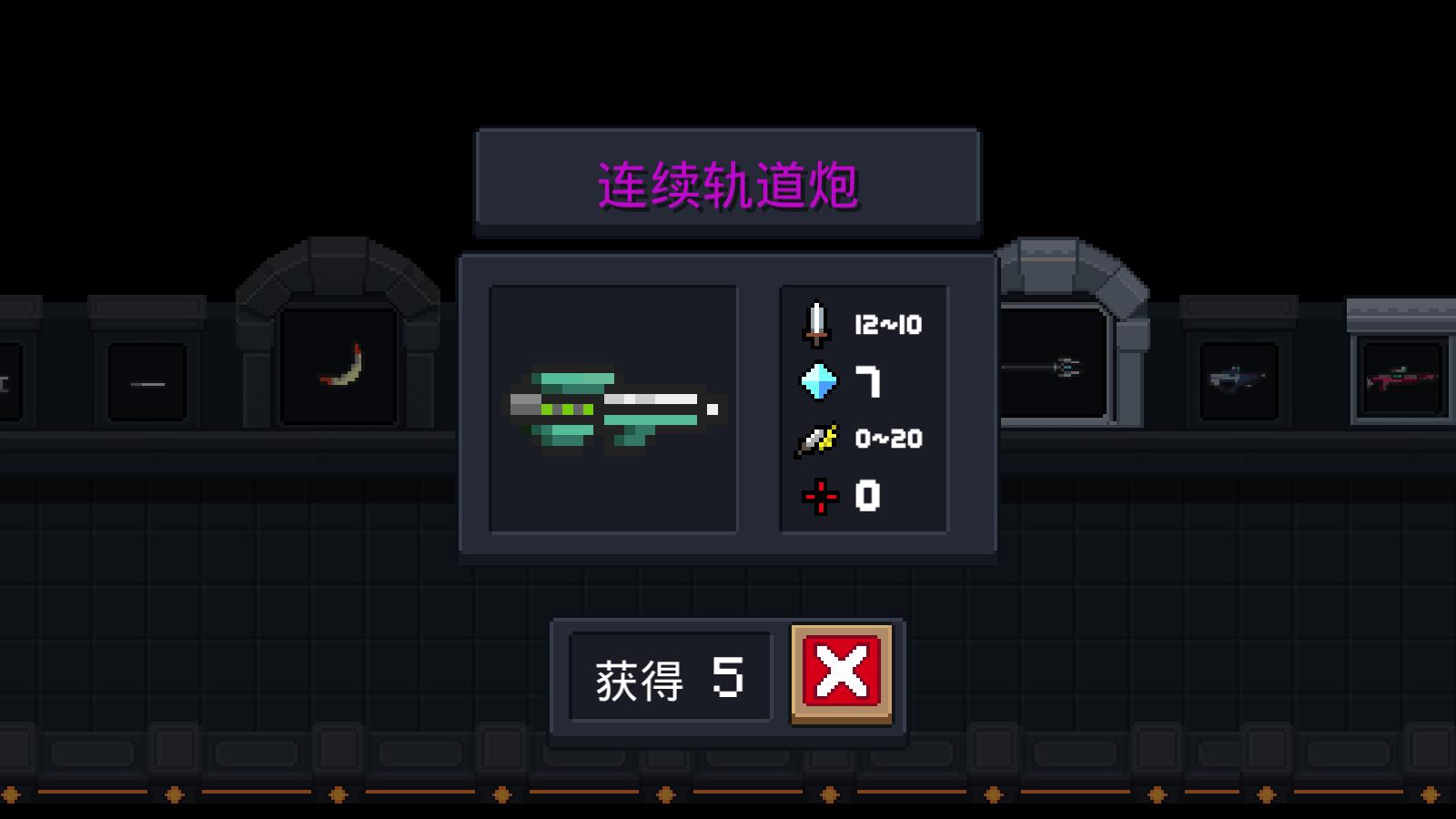 《元气骑士》武器连续轨道炮图鉴