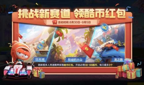 跑跑卡丁车手游御剑江湖版本来袭!新赛车、新角色闪亮登场图片3