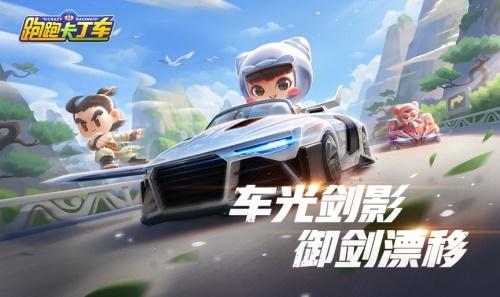 跑跑卡丁车手游御剑江湖版本来袭!新赛车、新角色闪亮登场图片1