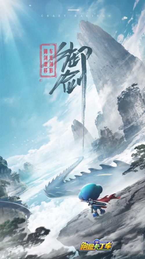 跑跑手游新赛季御剑江湖版本来袭!