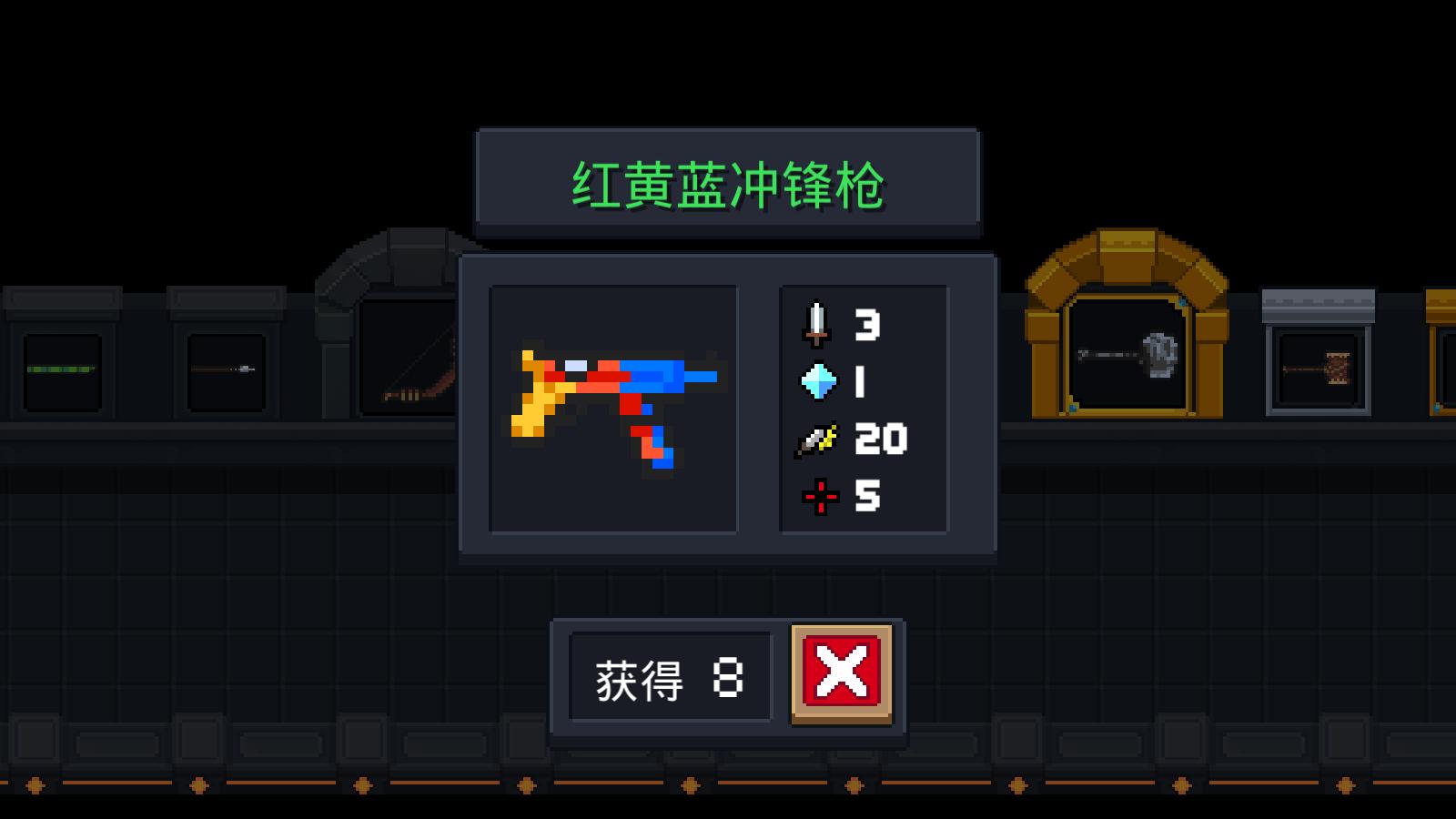 《元气骑士》武器红黄蓝冲锋枪图鉴