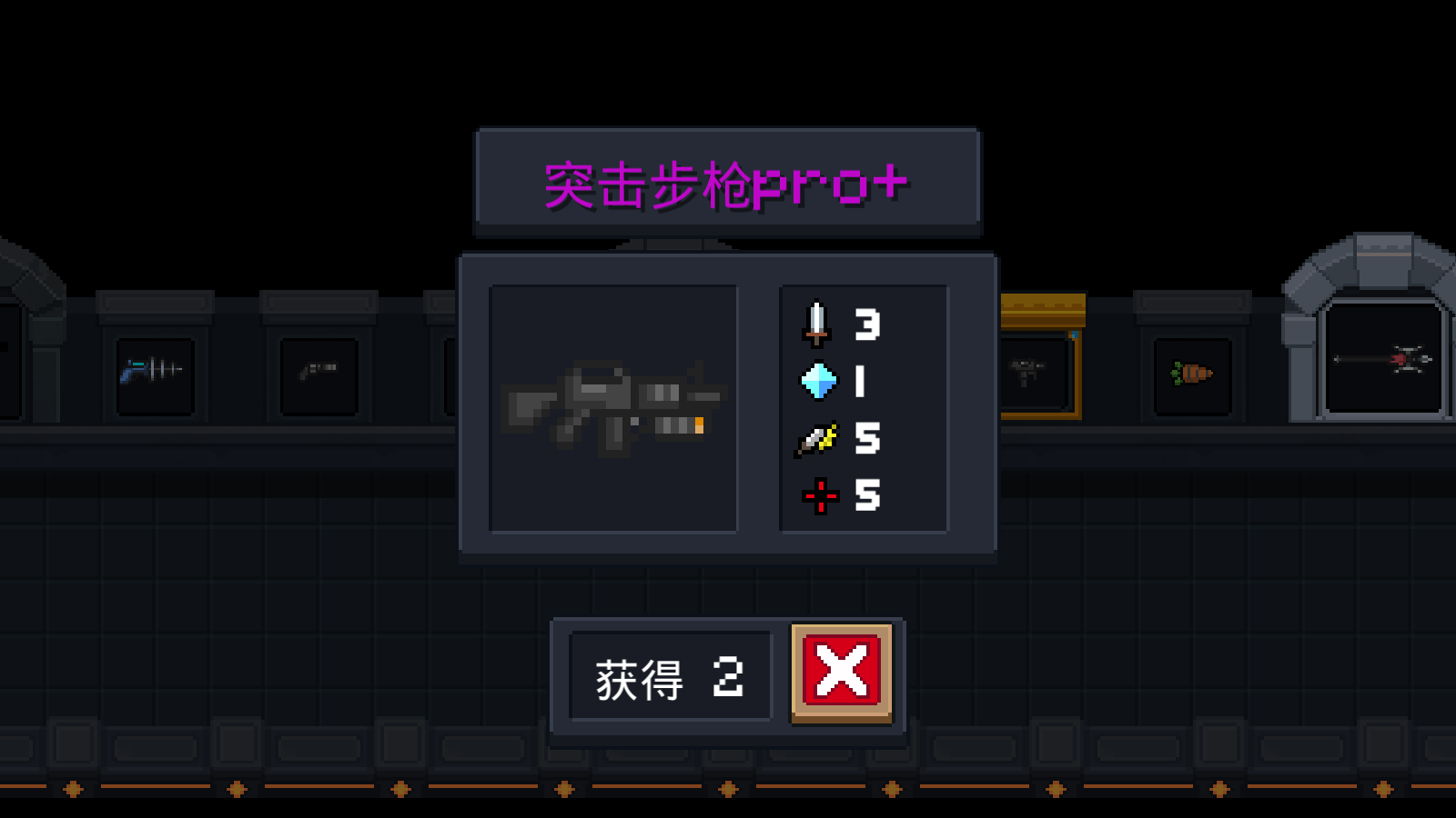 《元气骑士》武器突击步枪pro+图鉴