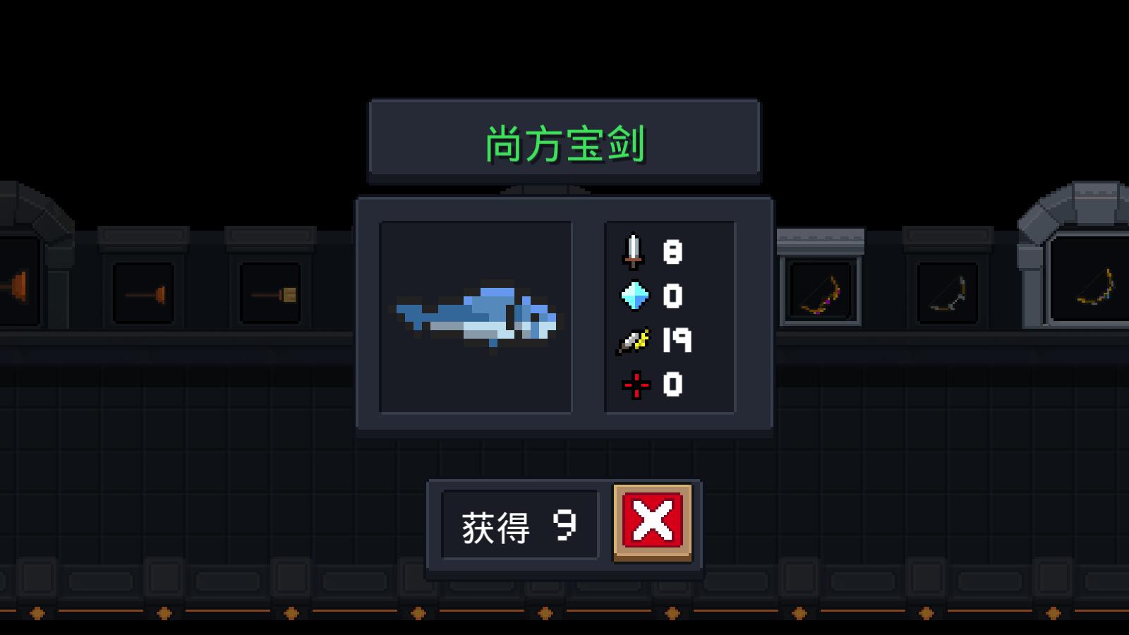 《元气骑士》武器尚方宝剑图鉴