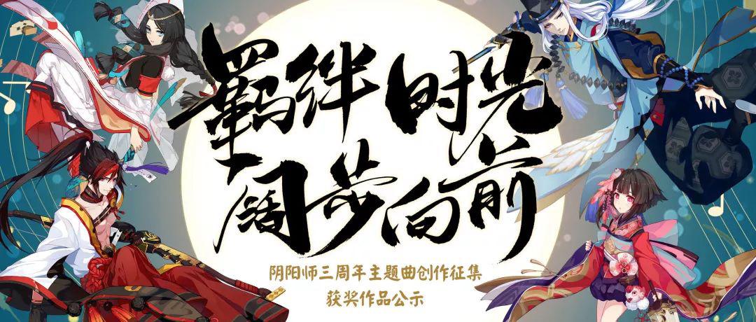 回忆与君共 《阴阳师》三周年主题曲征集结果公布![视频][图]图片1