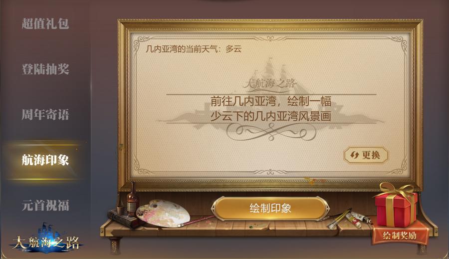《大航海之路》三周年庆典上线,符石系统震撼来袭!