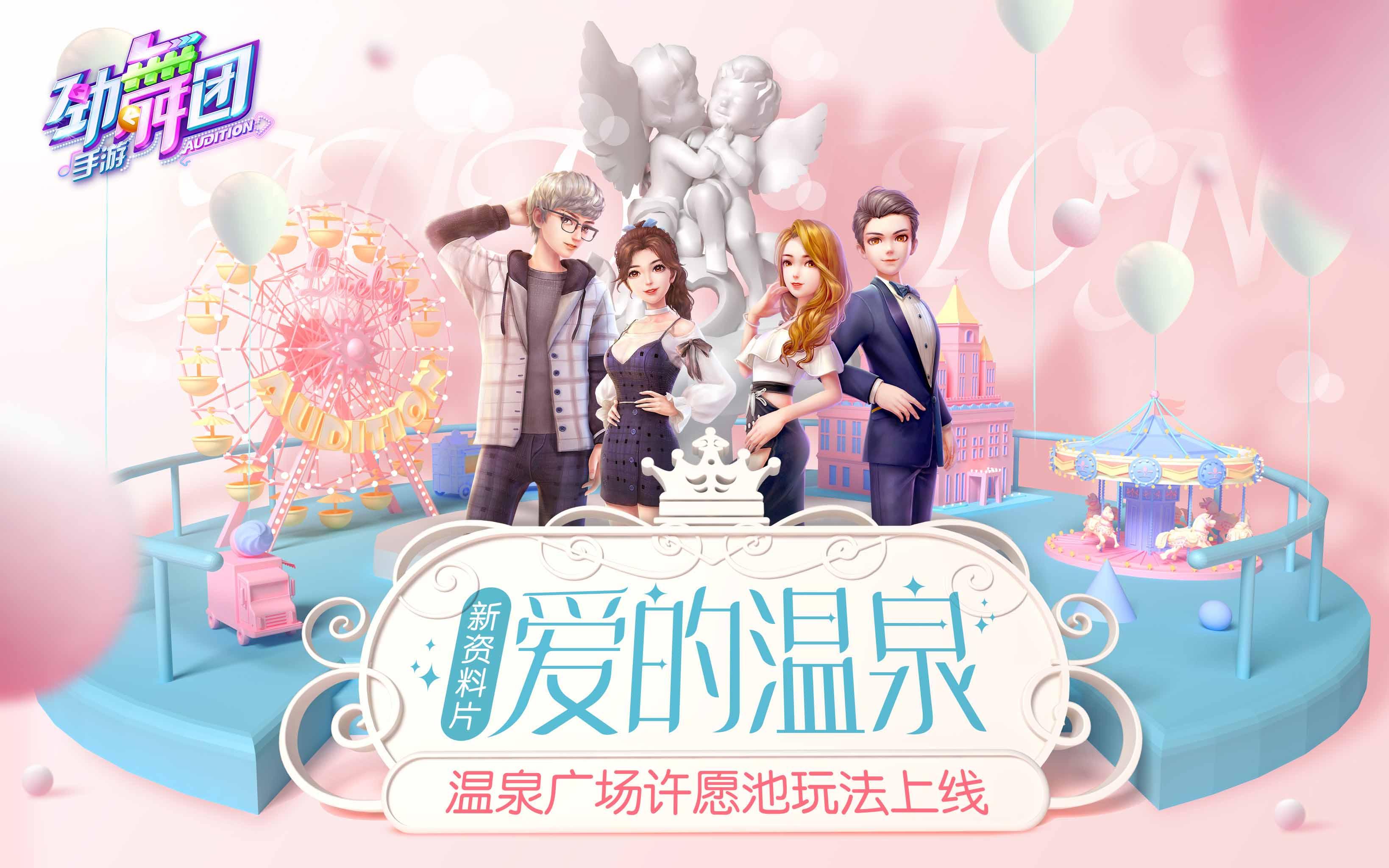 爱的温泉正式营业,《劲舞团》手游新资料片今日上线!